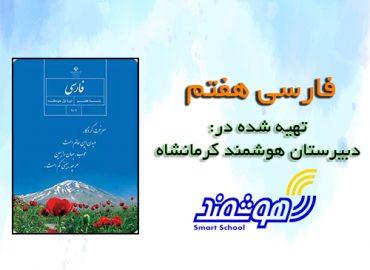 ادبیات فارسی هفتم