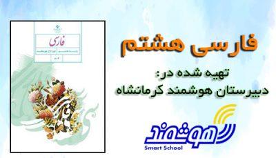 آموزش فارسی هشتم