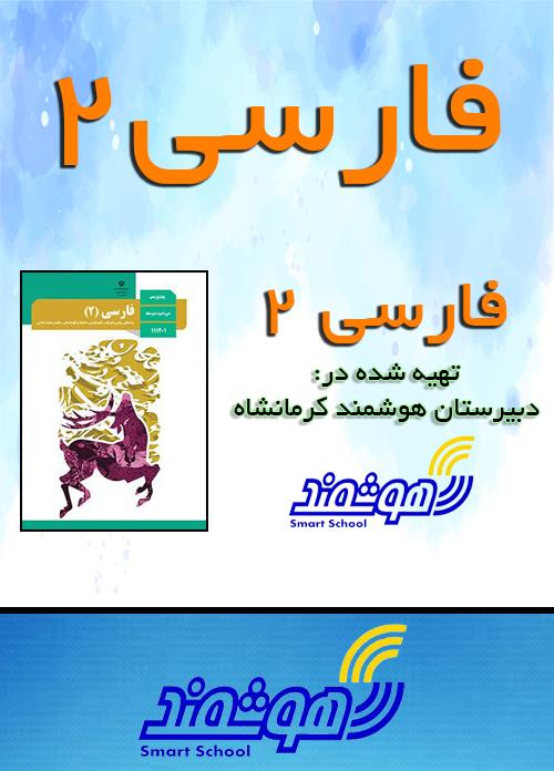 آموزش ادبیات فارسی یازدهم