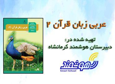 آموزش عربی زبان قرآن ۲ یازدهم