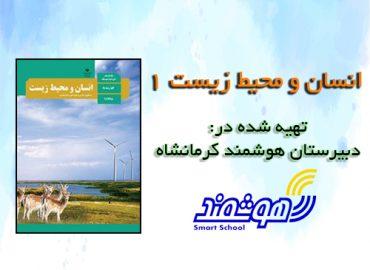آموزش انسان و محیط زیست یازدهم