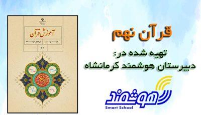 آموزش قرآن نهم