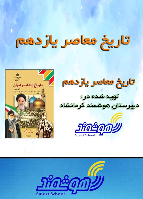 آموزش تاریخ معاصر ایران یازدهم