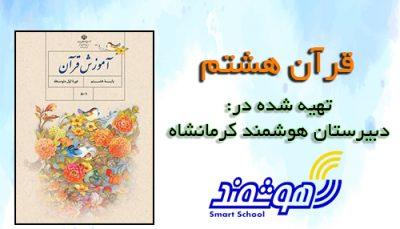 آموزش قرآن هشتم